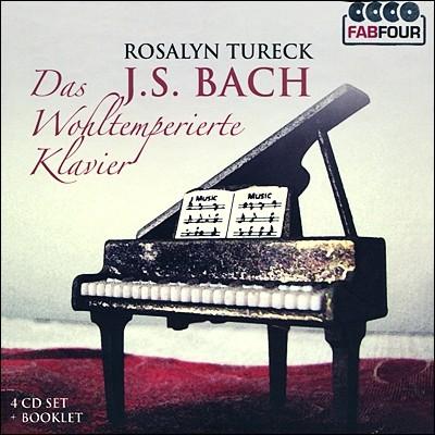 Rosalyn Tureck 바흐: 평균율 클라비어 전곡집 - 로잘린 투렉 (Bach: Das Wohltemperierte Klavier)