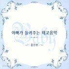 V.A. / 아빠가 들려주는 태교음악/ 출산편 (2CD/미개봉)