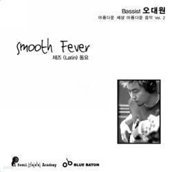 오대원 / Smooth Fever (미개봉)