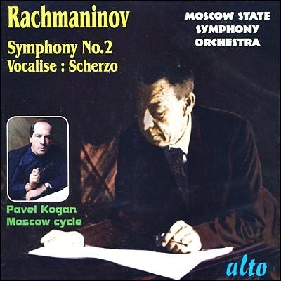 Pavel Kogan 라흐마니노프: 교향곡 2번 (Rachmaninov: Symphony No. 2 in E minor, Op. 27)