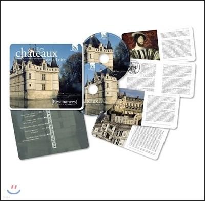 르와르 강의 성 - 르네상스 궁정 음악 (Les Chateaux de la Loire - Musique de Cour a la Renaissance)