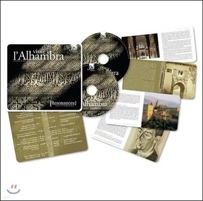 알함브라 궁전의 음악 투어 - 중세부터 20세기까지의 그라나다 (Une Visite a l'Alhambra - Grenade du Moyen-Age au XXe Siecle)