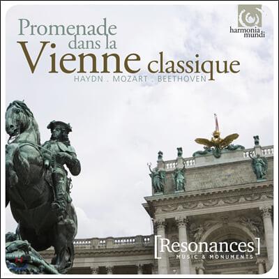 빈 고전음악의 산책 - 하이든 / 모차르트 / 베토벤 (Promenade dans la Vienne Classique - Haydn / Mozart / Beethoven)