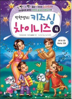 박현영의 키즈싱 차이니즈 4