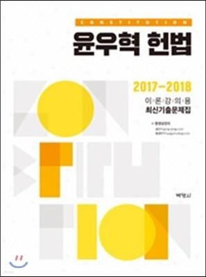 2018 윤우혁 헌법 이론강의용 최신기출문제집