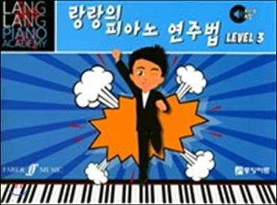 랑랑의 피아노 연주법 3