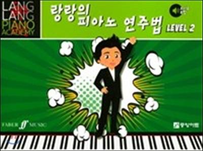 랑랑의 피아노 연주법 2