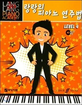 랑랑의 피아노 연주법 4