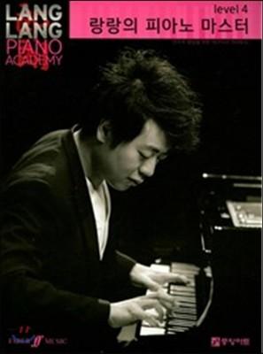 랑랑의 피아노 마스터 4