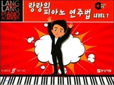 랑랑의 피아노 연주법 1
