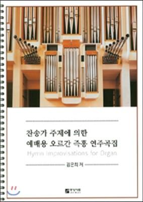 찬송가 주제에 의한 예배용 오르간 즉흥 연주곡집