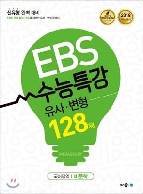 EBS 수능특강 유사·변형 국어영역 비문학 128제 (2017년)