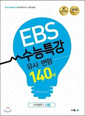 EBS 수능특강 유사·변형 수학영역 나형 140제 (2017년)
