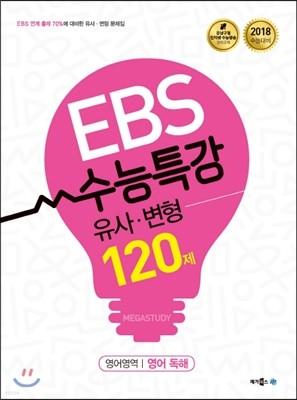 EBS 수능특강 유사·변형 영어영역 영어 독해 120제 (2017년)