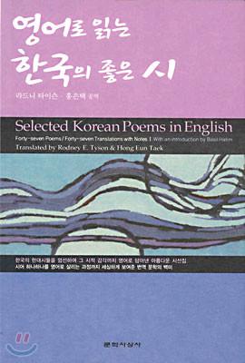 영어로 읽는 한국의 좋은 시