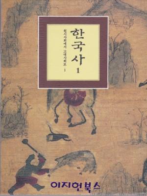 한국사 전27권 [양장/케이스/CD 없음]