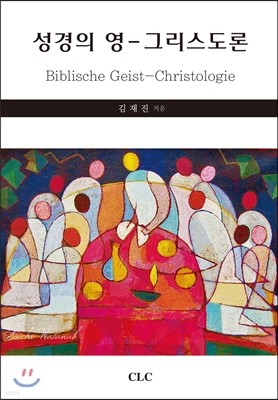 성경의 영 - 그리스도론