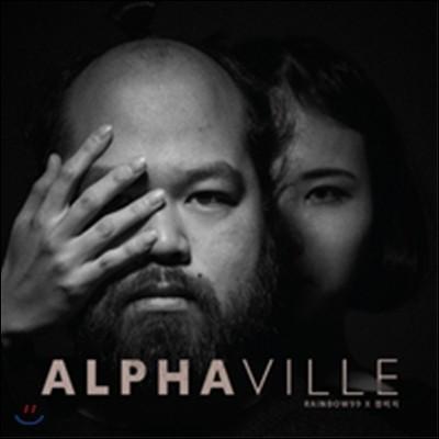레인보우99, 천미지 - Alphaville