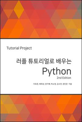 러플 튜토리얼로 배우는 Python (개정판)
