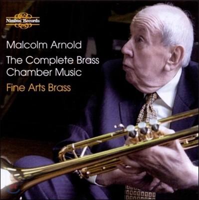 Fine Arts Brass 말콤 아놀드: 금관 실내악 작품 전집 (Malcolm Arnold: The Complete Brass Chamber Music) 파인 아츠 브라스