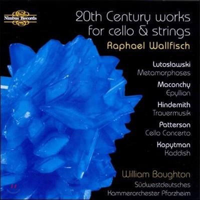 Raphael Wallfisch 20세기 첼로 작품집 - 힌데미트 / 루토슬라브스키 외 (20th Century Works for Cello & Strings) 라파엘 월피쉬, 남서독 포르츠하임 실내 관현악단, 윌리엄 보튼