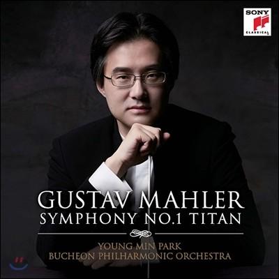 부천필하모닉오케스트라 & 박영민 - 말러: 교향곡 제1번 라장조 '거인' (Mahler: Symphony No.1 in D Major 'Titan')