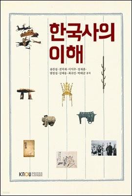 한국사의 이해 (워크북 포함)