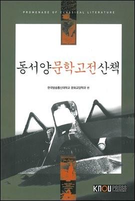 동서양 문학 고전 산책