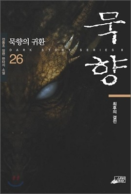 묵향 26