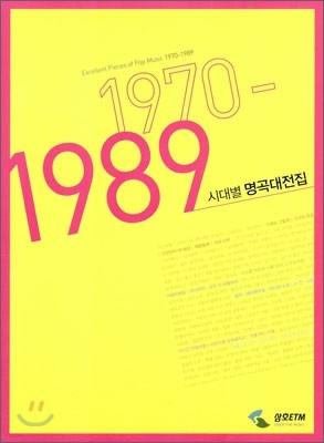 시대별 명곡대전집 1970~1989