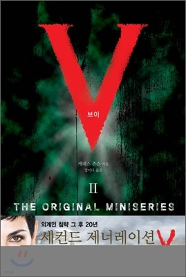 V 브이 2