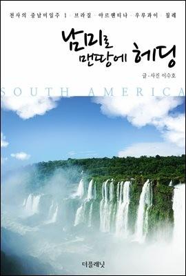 [대여] 남미로 맨땅에 헤딩 : 브라질, 아르헨티나, 우루과이 - 천사의 중남미일주 1