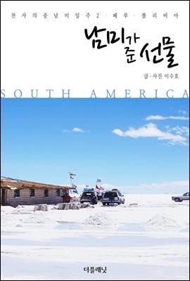 [대여] 남미가 준 선물 : 페루, 볼리비아 - 천사의 중남미일주 2