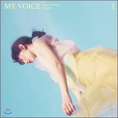 태연 (Taeyeon) 1집 - My Voice (Deluxe Edition)