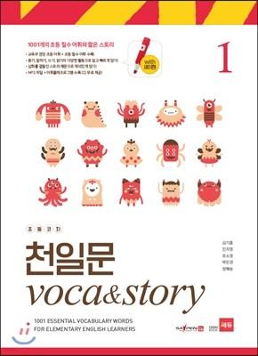 초등코치 천일문 VOCA&STORY 1 (세이펜 적용)