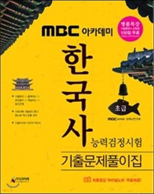 2017 MBC 아카데미 한국사 능력 검정시험 기출문제풀이집 초급