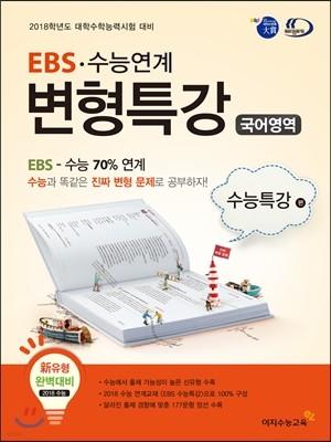 EBS·수능연계 변형특강 국어영역 수능특강편 (2017년)