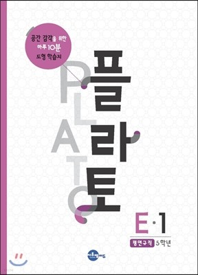 플라토 E-1 : 평면규칙, 5학년
