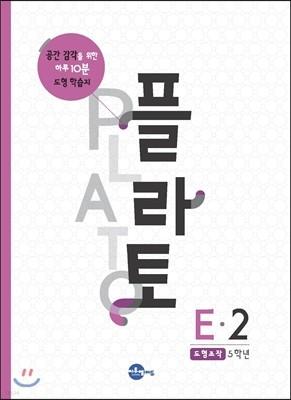플라토 E-2 : 도형조작, 5학년