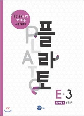 플라토 E-3 : 입체설계, 5학년