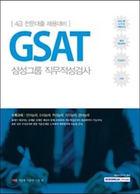 2017 기쎈 GSAT 4급 전문대졸 채용 삼성그룹 직무적성검사