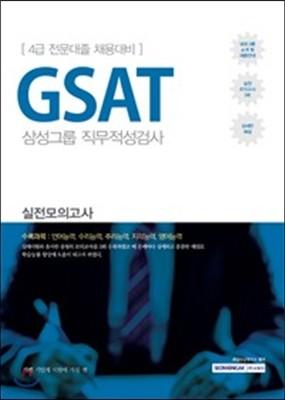 2017 기쎈 삼성그룹 4급 전문대졸 채용 GSAT 직무적성검사 실전모의고사