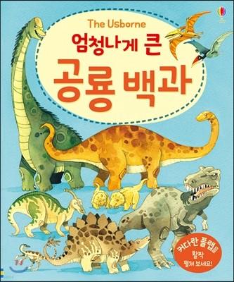 엄청나게 큰 공룡 백과