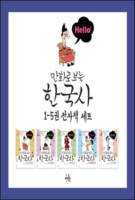 [세트] Hello! 만화로 보는 한국사 (총5권)