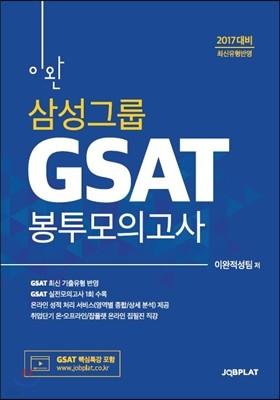 2017 이완 삼성그룹 GSAT 봉투모의고사