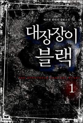 [대여] 대장장이 블랙 1