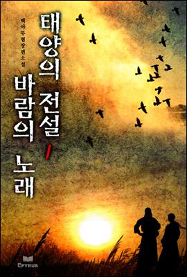 [대여] [세트] 태양의 전설 바람의 노래 (전8권,완)