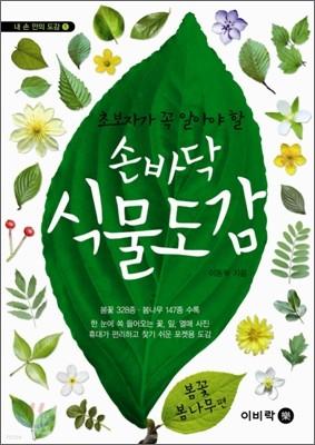 손바닥 식물 도감 봄꽃 · 봄나무편