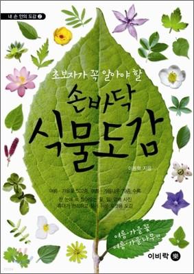 손바닥 식물 도감 여름가을꽃 · 여름가을나무편