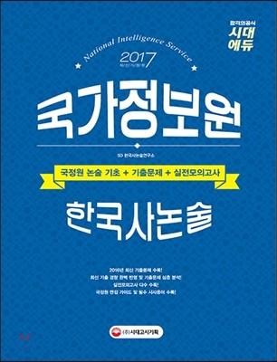 2017 국가정보원 한국사 논술